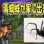 【フォートナイト】毒蜘蛛みたいなヤバい生き物が家に現れた!!