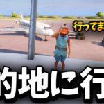 【ハブ】空港のミッションをクリアしろ【フォートナイト】