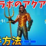 【フォートナイト】アクアマンを無料でゲットする方法!! (チャレンジ攻略)