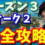 シーズン3ウィーク2チャレンジ 完全攻略【フォートナイト攻略】