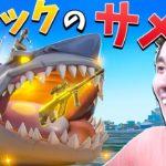 【フォートナイト】サメにミシック武器を食べさせたらどうなるの??!ww