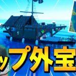 反則級な強さのアイテムが出る「マップ外ランダム宝船」がやばすぎるww【フォートナイト/Fortnite】