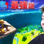 【フォートナイト】ストームが海になったので空島が最強説…ww