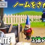 【フォートナイト】ノームを探せ! ホームリーヒルズ ウィーク1チャレンジ攻略 Fortniteゲーム実況 コーキゲームズ