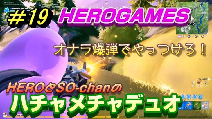 フォートナイトシーズン3 #19 HEROGAMESのハチャメチャデュオ オナラ爆弾でやっつけろ! デュオ初の字幕付き【FORTNITE】