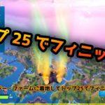 【フォートナイトチャレンジ攻略】フレンジー・ファームに着地してトップ25でフィニッシュする ウィーク4チャレンジ