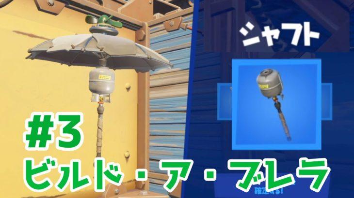 【フォートナイト】オリジナル傘を作ろう#3 ~シャフトはなんだからわからないヤツに決定~【ビルド・ア・ブレラ】