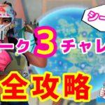 【フォートナイト】ウィーク3チャレンジ完全攻略【シーズン3】