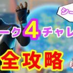 【フォートナイト】ウィーク4チャレンジ完全攻略【シーズン3】