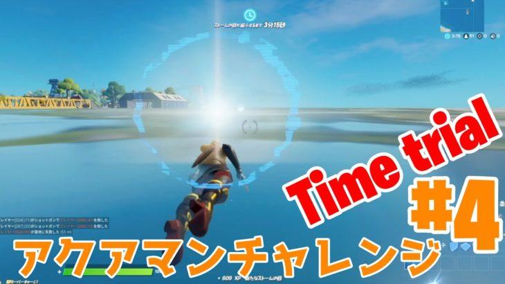 【フォートナイト】アクアマンチャレンジ#4 ~ダーティー・ドックスの水泳タイムトライアルをクリアする~【攻略】