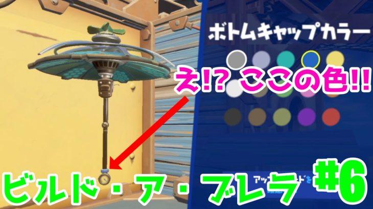 【フォートナイト】オリジナル傘を作ろう#6 ~ボトムキャップとカラー・つかその位置は目立たなすぎだよ~【ビルド・ア・ブレラ】