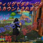 【フォートナイト】ウィーク6チャレンジ完全攻略!裏技教えます!!!
