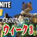 【フォートナイト】ウィーク3チャレンジを攻略していく! 参加型ッス☆ 龍馬のFORTNITE実況 第223話