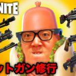 【フォートナイト】ヒカキン、ショットガンに目覚める【ヒカキンゲームズ】【FORTNITE】