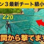 【小技集】家の屋根の本当の使い方知ってますか?最強バグ小技集!【FORTNITE/フォートナイト】