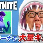 【フォートナイト】ヒカキンアリーナデビューで大量キル!?!?!?【FORTNITE】