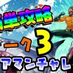 【フォートナイト】簡単攻略!アクアマンチャレンジウィーク3!複1回のマッチで複数の種類の魚を捕まえる/Fortnite