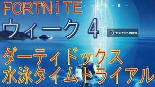 [Fortnite フォートナイト]トレの攻略動画  ダーティ・ドックスの水泳タイムトライアルをクリアする