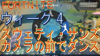 [Fortnite フォートナイト]トレの攻略動画 シーズン3 ウィーク4 スウェティ・サンズで、カメラの前で10秒間ダンスする
