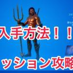 Fortnite フォートナイト ウィーク5 アクアマンチャレンジ攻略!! 海の王者降臨!!