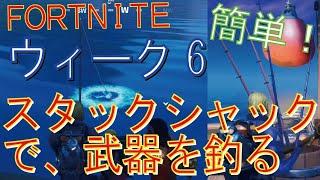 [Fortnite フォートナイト]トレの攻略動画  ウィーク6 チャレンジ攻略 スタックシャックで、武器を釣る