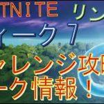 [Fortnite フォートナイト]トレの攻略動画  ウィーク7 チャレンジ リーク情報!