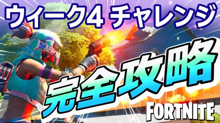 【フォートナイト】チャレンジ完全攻略ウィーク4!ソルティで宝箱開け、スチーミーで弾薬箱などなど!【Fortnite】#28