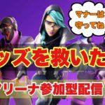 【Fortnite】~シーズン3攻略ライブ~ #5 フォートナイト