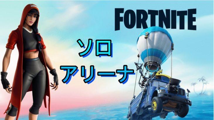 【Fortnite】初チャンピオン目指して!BGM垂れ流しアリーナ(ソロ)【フォートナイト】