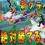 初心者でも初動絶対に勝てる新グライダーセイルシャークが最強 -フォートナイト【KUN】