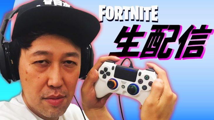 Live【FORTNITE】ソロやったり友達とやったり参加型やったり