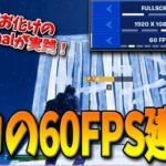 【フォートナイト】最強プロMongraalが60FPSで建築に挑戦!PS4と同じ状態でプレイするといったいどうなる!?【Fortnite】