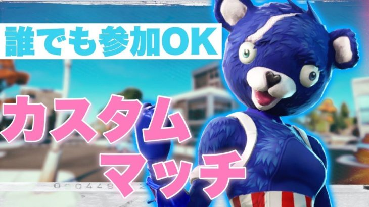 【全機種OK】デュオカスタムマッチ参加型!青熊教集まれ!【フォートナイト】