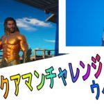 【フォートナイト】アクアマンチャレンジウィーク4攻略・解説