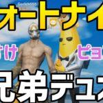 【フォートナイト】ピョコタンと兄弟デュオ!
