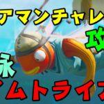 「フォートナイト」アクアマンチャレンジ攻略!ダーティードックスで水泳のタイムトライアルをクリアせよ!!