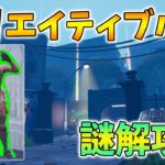 【フォートナイト】クリエイティブハブの隠し要素(ギミック)を完全攻略!【謎解き】