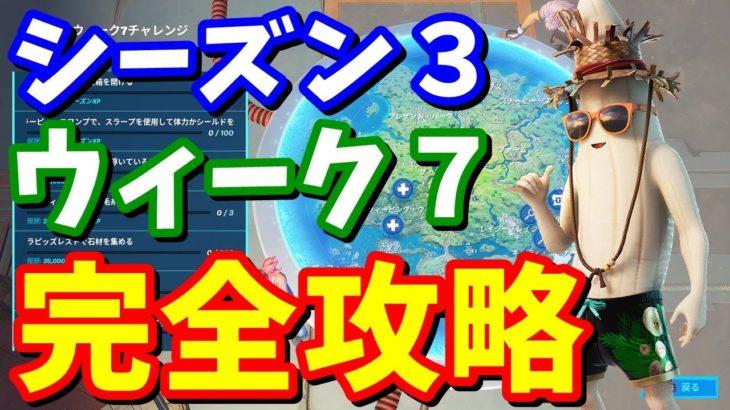 シーズン3 ウィーク7チャレンジ 完全攻略【フォートナイト攻略】