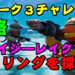 「フォートナイト」ウィーク3チャレンジ攻略!レイジーレイクで浮いているリングを探せ!!4ヶ所全て見つけろ!!