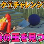 【フォートナイト】ウィーク⑦攻略動画!!①ウィーピング・ウッズで浮いているリングを収集する②キャティ・コーナーで毛糸の玉を見つける③ラピッズレストで石材を集める