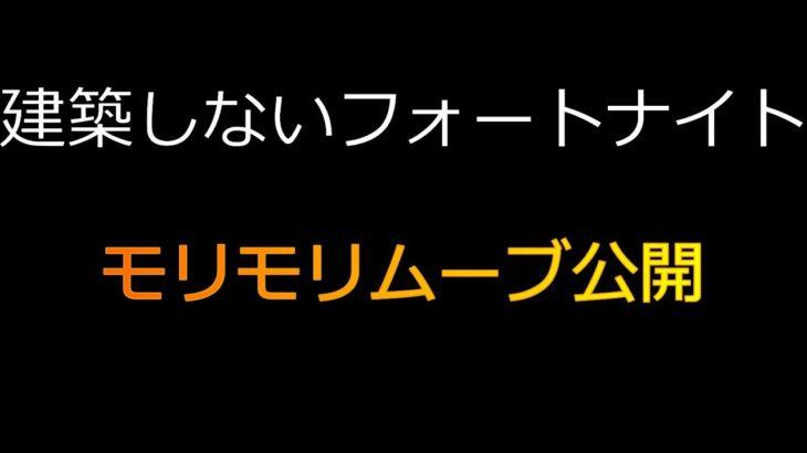 【建築ナイト】攻略!モリモリムーブ#9【建築しないフォートナイト】