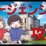 【フォートナイト】最後エージェンシー攻略!
