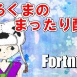 【フォートナイト】ソロで特訓! 初見さん歓迎(*'▽')