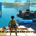 【フォートナイトチャレンジ攻略】アクアマンウィーク3攻略 複数の種類の魚を捕まえる