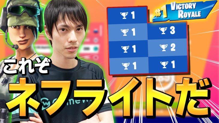 """公式大会で「平均順位1.4位」という""""破格な成績""""でアジアTOP3を獲得w【フォートナイト/Fortnite】"""