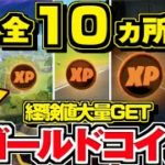 【フォートナイト】全10ヵ所 ゴールドXPコイン 全場所 まとめ/ 金コイン 完全攻略 【FORTNITE】