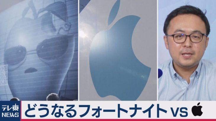 緊急解説!フォートナイトがアップルに「宣戦布告」?(2020年8月17日)