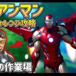 【フォートナイト】アイアンマンに変身!!トニー・スターク覚醒チャレンジ スタークの作業場 攻略まとめ  チャプター2シーズン4
