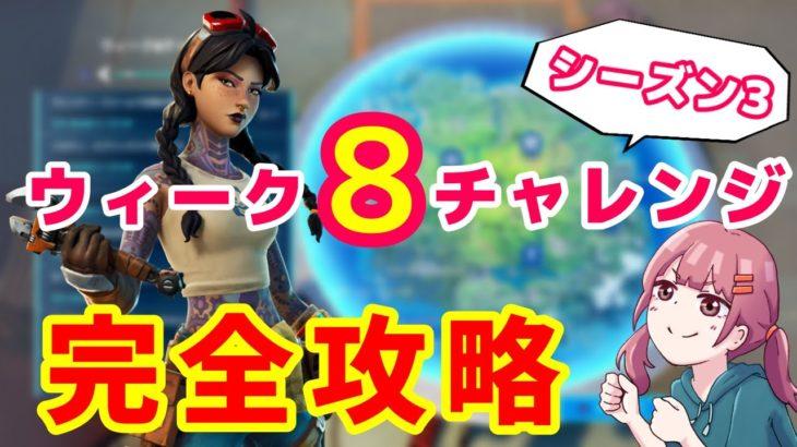 【フォートナイト】ウィーク8チャレンジ完全攻略【シーズン3】
