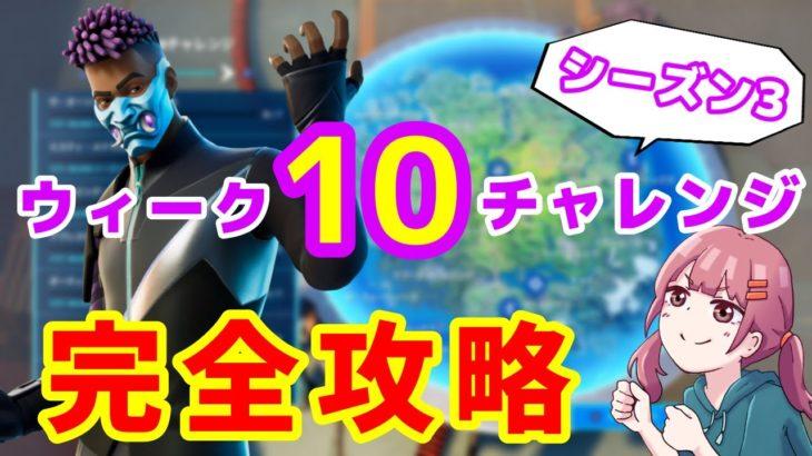 【フォートナイト】ウィーク10チャレンジ完全攻略【シーズン3】